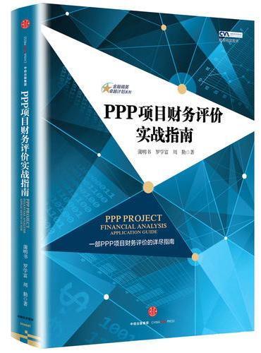 金融精英卓越计划系列·PPP项目财务评价实战指南