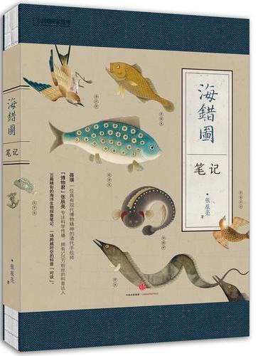 中国国家地理-海错图笔记(@博物杂志  博物君首部科普现象级图书作品)