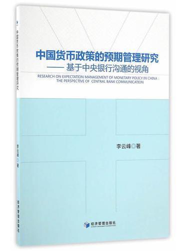 中国货币政策的预期管理研究——基于中央银行沟通的视角