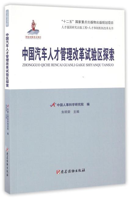 中国汽车人才管理改革试验区探索