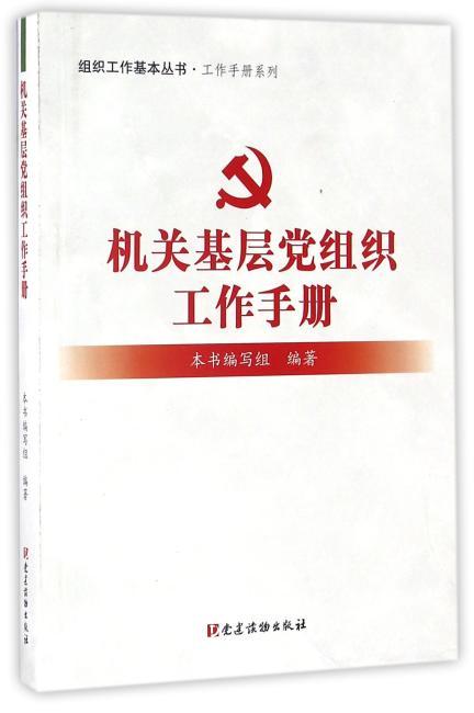机关基层党组织工作手册