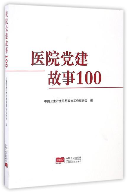 医院党建故事100