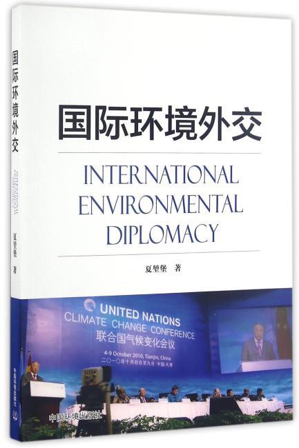 国际环境外交