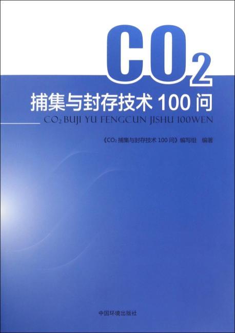 CO2捕集与封存技术100问