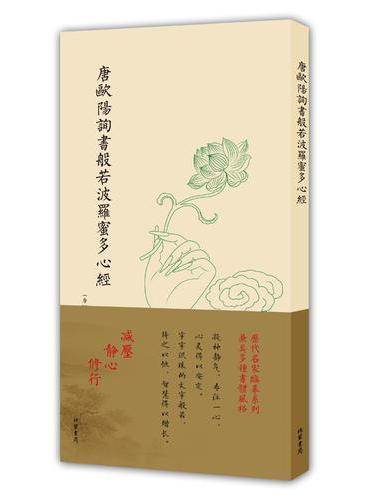唐欧阳询书般若波罗蜜多心经(非折页版)
