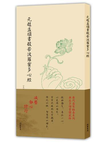 元赵孟頫书般若波罗蜜多心经(非折页版)