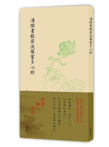 溥儒书般若波罗蜜多心经(非折页版)