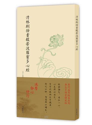 清林则徐书般若波罗蜜多心经(非折页版)
