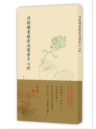 清刘墉书般若波罗蜜多心经(非折页版)