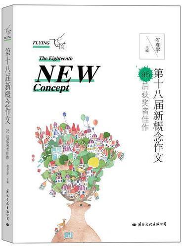 飞扬:第十八届新概念作文95后获奖者佳作