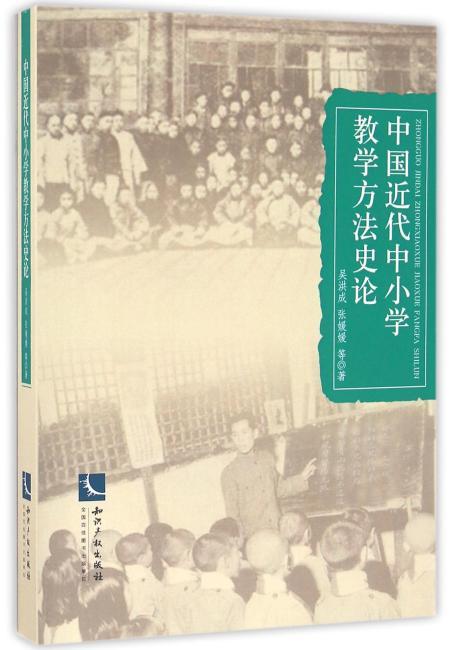 中国近代中小学教学方法史论