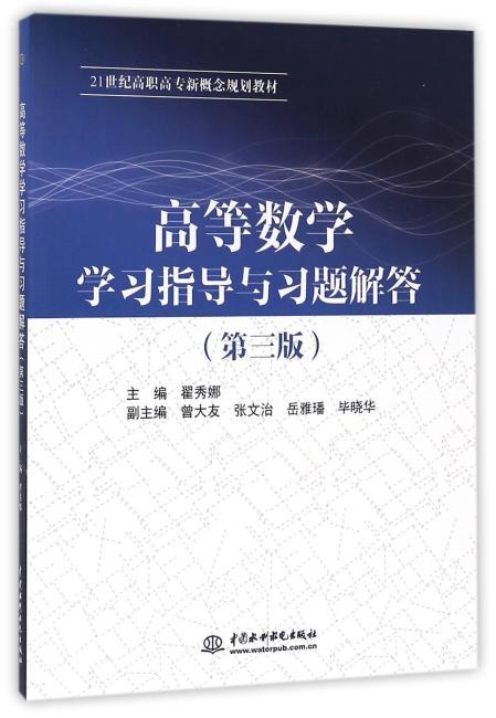 高等数学学习指导与习题解答(第三版)(21世纪高职高专新概念规划教材)