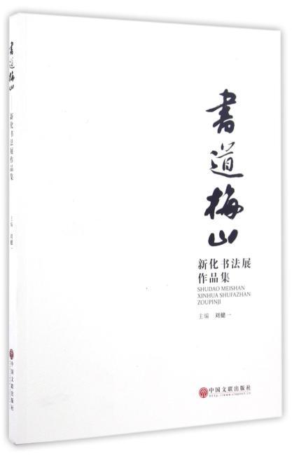 书道梅山/新化书法展作品集