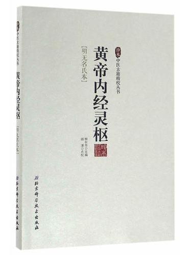 珍本中医古籍精校丛书——黄帝内经灵枢