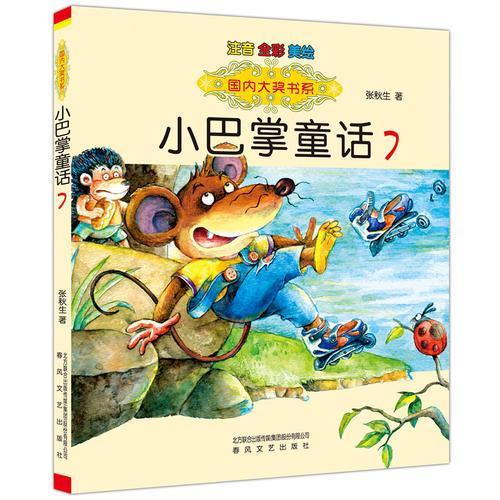 小巴掌童话7 (国内大奖书系)