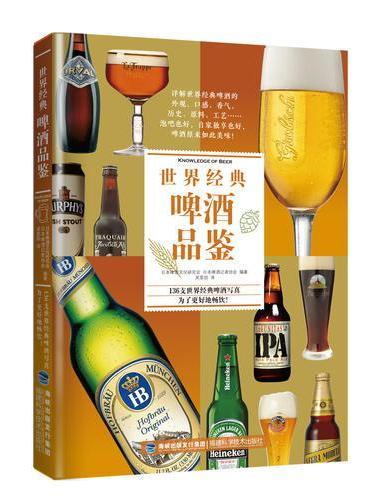 世界经典啤酒品鉴