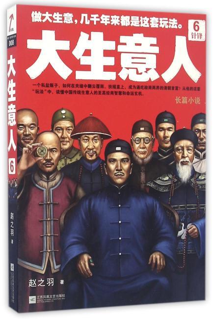 大生意人6:针锋(政商小说里程碑之作) (在中国做大生意,几千年来都是这套玩法!)