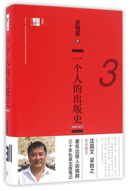 一个人的出版史3(2003-2015)