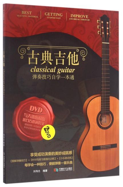 古典吉他  弹奏技巧自学一本通(书+1DVD)