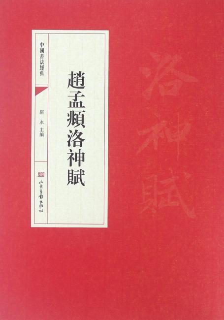 中国书法经典·赵孟頫洛神赋