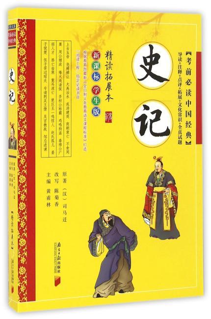 考前必读中国经典:史记