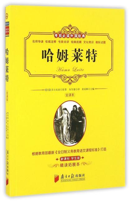 考前必读外国经典:哈姆莱特
