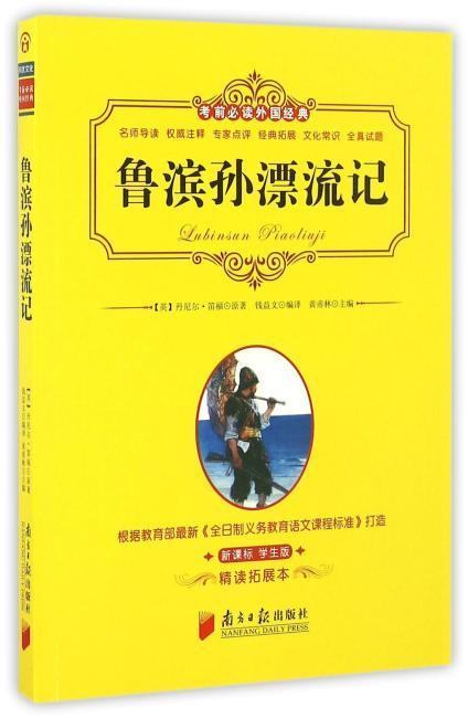 考前必读外国经典:鲁滨孙漂流记