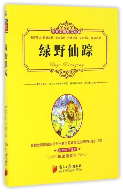 考前必读外国经典:绿野仙踪