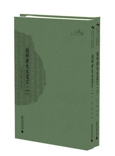 西樵历史文化文献丛书  庞弼唐先生遗言(全二册)