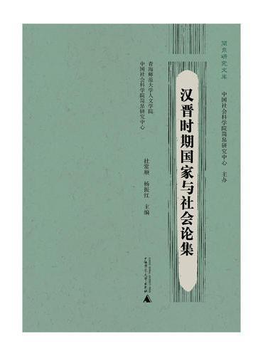 简帛研究文库  汉晋时期国家与社会
