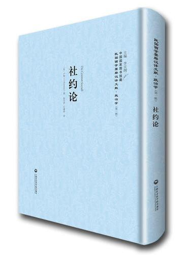 社约论——民国西学要籍汉译文献·政治学