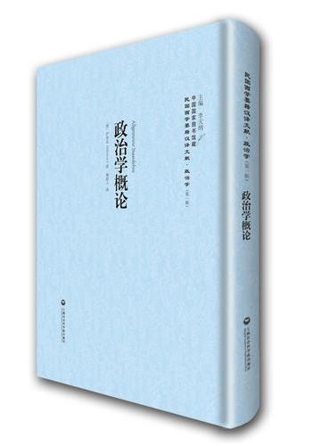 政治学概论——民国西学要籍汉译文献·政治学