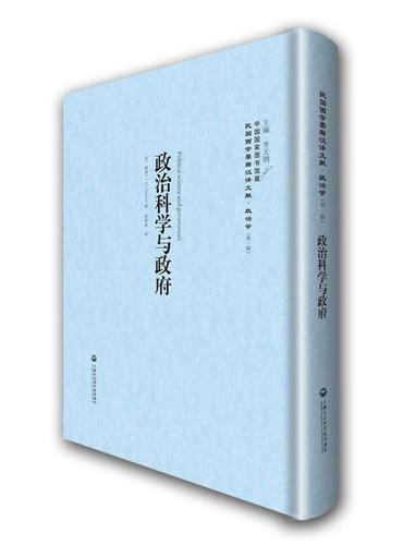 政治科学与政府——民国西学要籍汉译文献·政治学