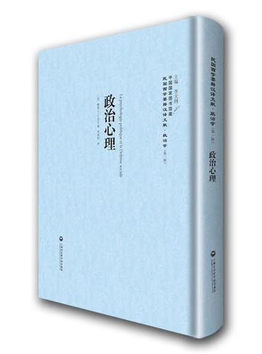 政治心理——民国西学要籍汉译文献·政治学