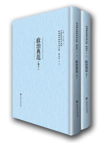 政治典范(上下卷)——民国西学要籍汉译文献·政治学