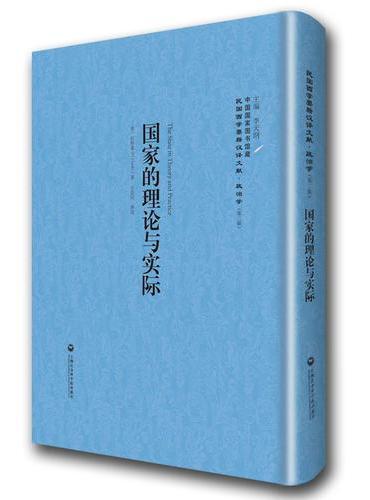 国家的理论与实际——民国西学要籍汉译文献·政治学