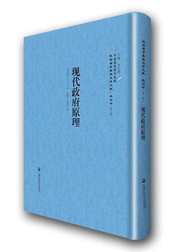 现代政府原理——民国西学要籍汉译文献·政治学