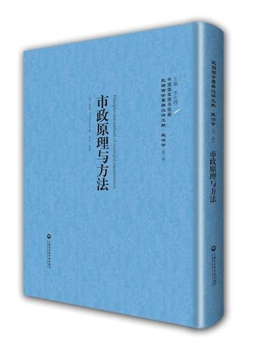 市政原理与方法——民国西学要籍汉译文献·政治学