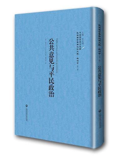 公共意见与平民政治——民国西学要籍汉译文献·政治学