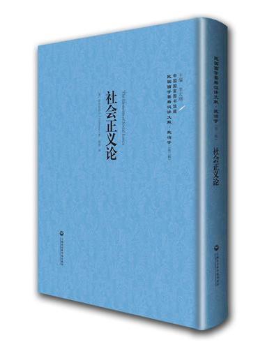 社会正义论——民国西学要籍汉译文献·政治学