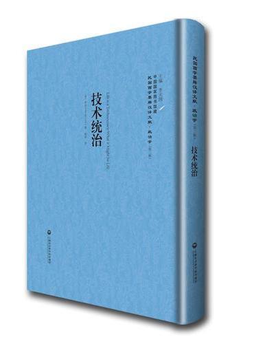 技术统治——民国西学要籍汉译文献·政治学