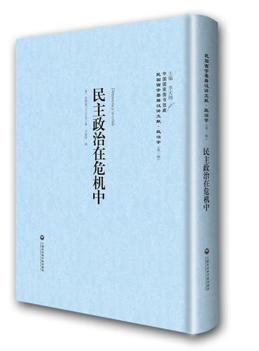 民主政治在危机中——民国西学要籍汉译文献·政治学