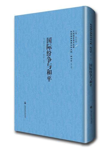 国际纷争与和平——民国西学要籍汉译文献·政治学