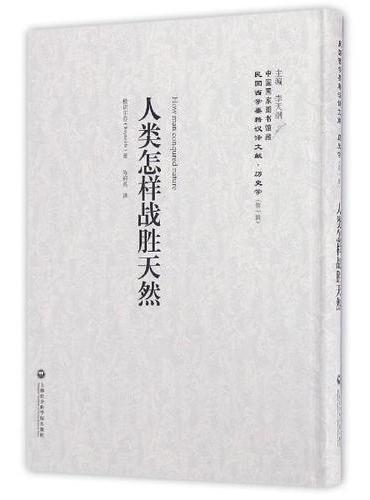 人类怎样战胜天然——民国西学要籍汉译文献·历史学