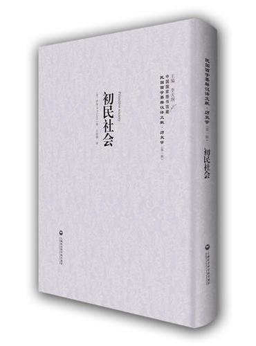 初民社会——民国西学要籍汉译文献·历史学