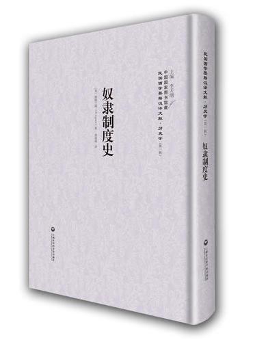 奴隶制度史——民国西学要籍汉译文献·历史学