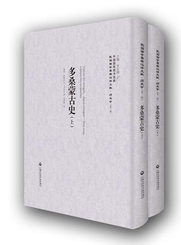 多桑蒙古史(上下卷)——民国西学要籍汉译文献·历史学