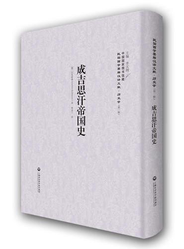 成吉思汗帝国史——民国西学要籍汉译文献·历史学