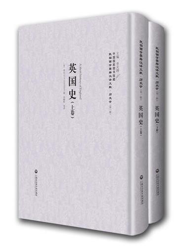 英国史(上下卷)——民国西学要籍汉译文献·历史学