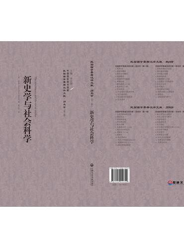 新史学与社会科学——民国西学要籍汉译文献·历史学
